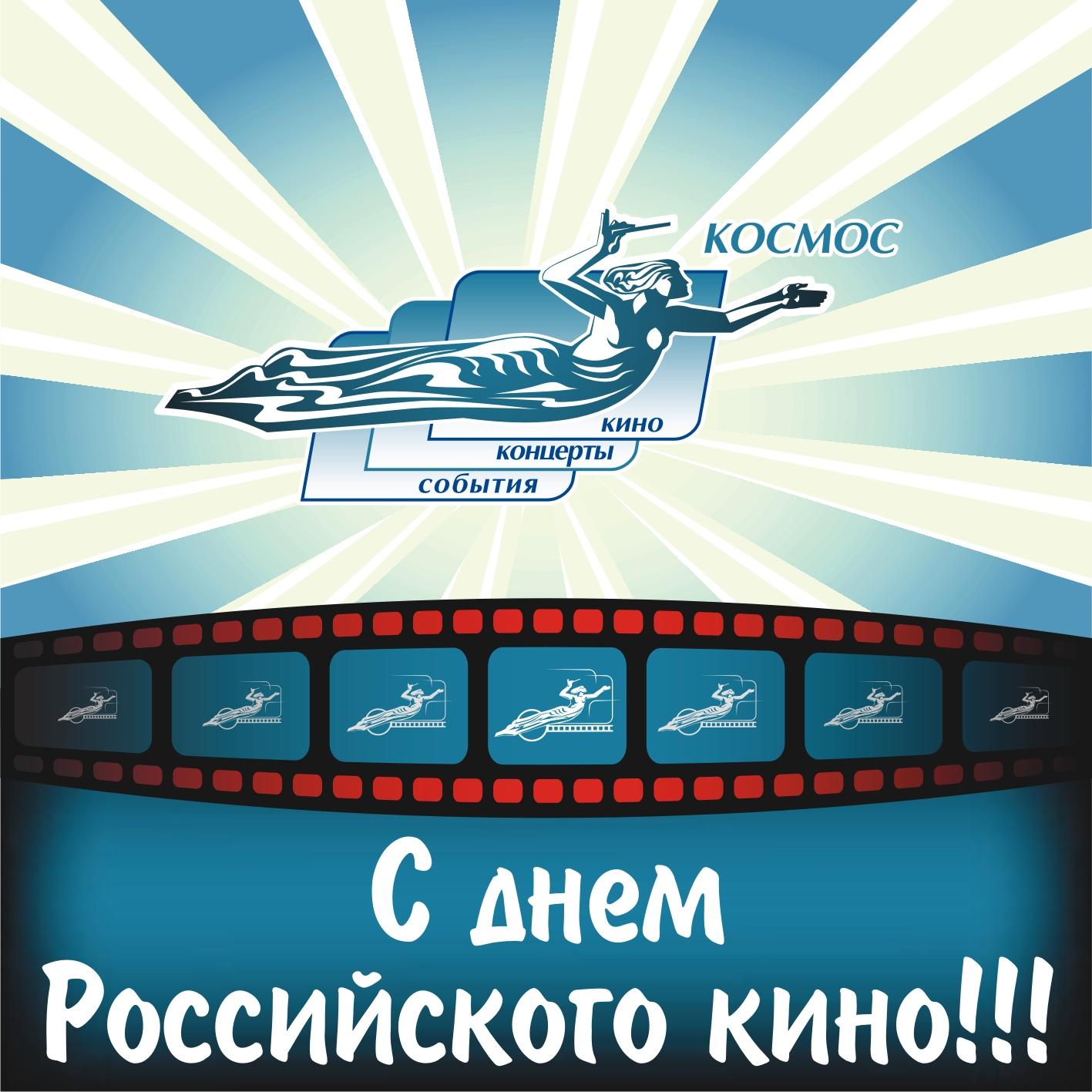 Поздравления на День российского кино 2018 в прозе - Поздравок