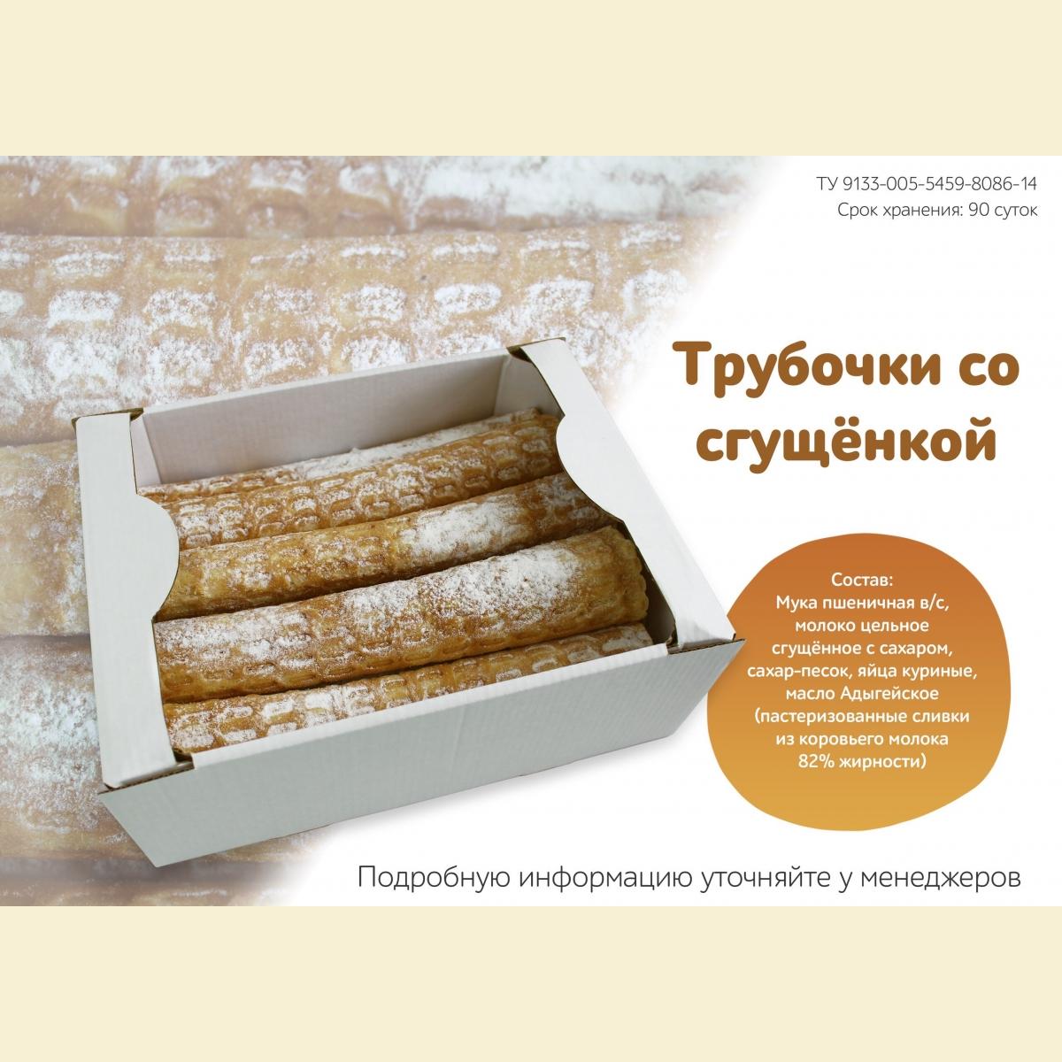 trubochki-vafelnye-s-varenym-sguschennym